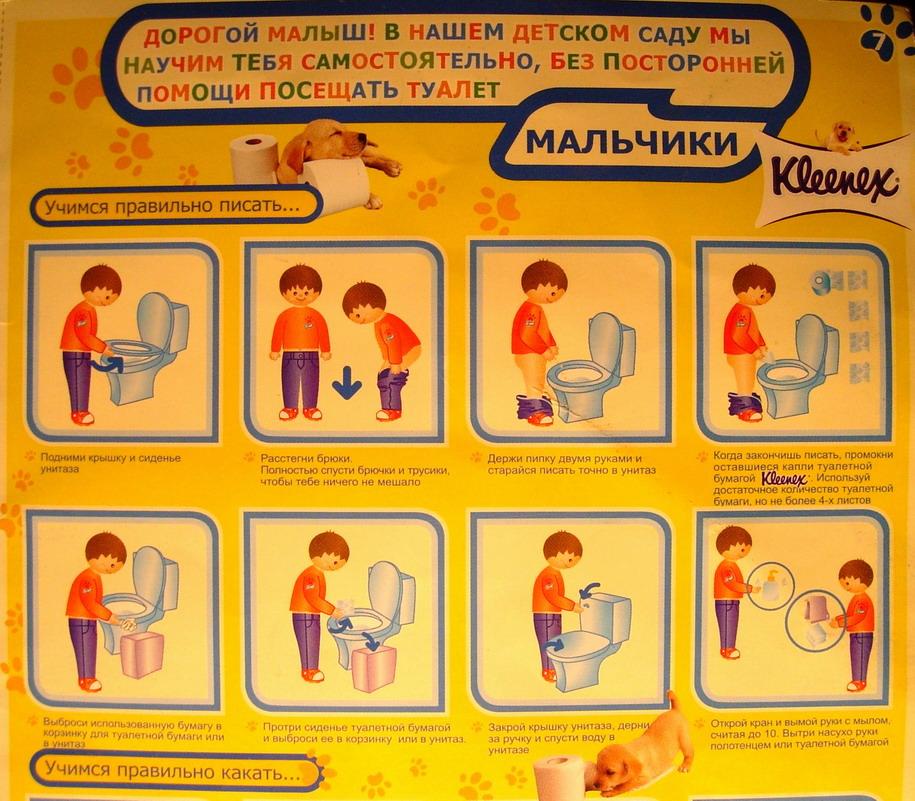 tualet-zhenskim-kak-pisat